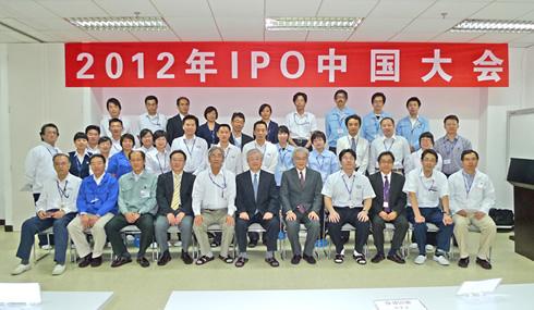 イメージ:2012年IPO中国大会1