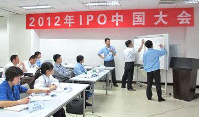イメージ:2012年IPO中国大会2
